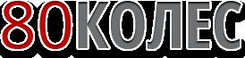 80koles.ru