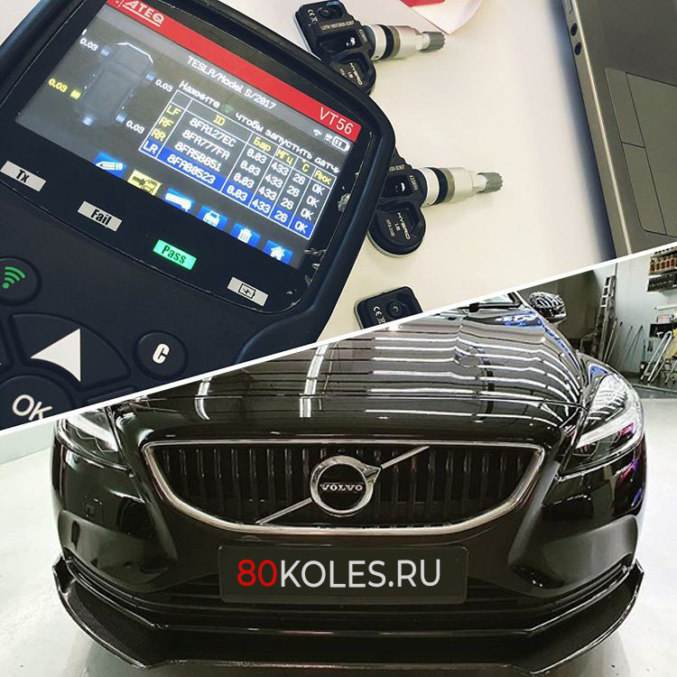 Датчики давления в шинах Volvo