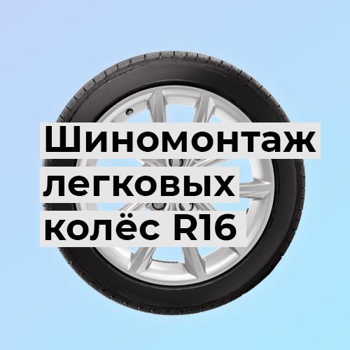 Шиномонтаж легковых колёс 16 радиуса