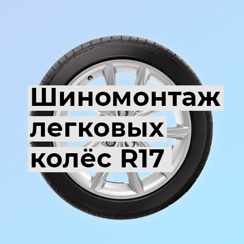 Шиномонтаж легковых колёс 17 радиуса