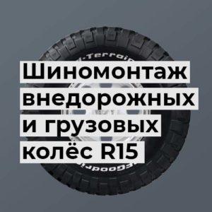 Грузовой и внедорожный шиномонтаж 15 радиуса