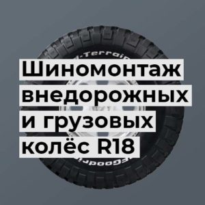 Грузовой и внедорожный шиномонтаж 18 радиуса