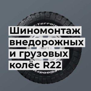 Грузовой и внедорожный шиномонтаж 22 радиуса