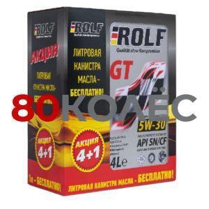 Масло моторное ROLF GT SAE 5W-30 API SN/CF 4л Акция 4+1